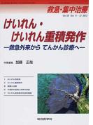 救急・集中治療 Vol25No11・12(2013) けいれん・けいれん重積発作