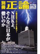 別冊正論 Extra.20 NHKよ、そんなに日本が憎いのか (日工ムック)