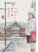 ふるさと銀河線 軌道春秋 コミック版