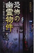 恐怖の幽霊物件 わけあり不動産で起こった心霊事件 (MU SUPER MYSTERY BOOKS)(ムー・スーパーミステリー・ブックス)