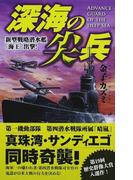 深海の尖兵 新型戦略潜水艦「海王」出撃! (歴史群像新書)(歴史群像新書)