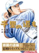 千里の道も 修羅の道編(2) 宿痾のイップス(ゴルフダイジェストコミックス)