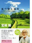 風の帰る場所 ナウシカから千尋までの軌跡(文春文庫)