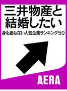 三井物産と結婚したい 身も蓋もない人気企業ランキング50(朝日新聞デジタルSELECT)