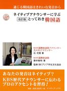 ネイティブアナウンサーに学ぶとっておき韓国語 [増補改訂版](CDなしバージョン)