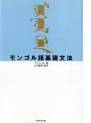 モンゴル語基礎文法