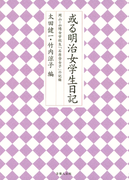 或る明治女学生日記-岡山・山陽女学校生「石原登女子」の記録-