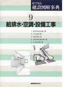 給排水・空調・設備工事(絵で見る建設図解事典)