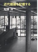 近代建築を記憶する(建築ライブラリー)