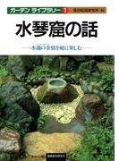 水琴窟の話(ガーデン・ライブラリー)