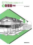 数寄屋(茶室)(絵で見る建築工程図シリーズ)