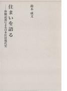住まいを語る-体験記述による日本住居現代史-(建築ライブラリー)