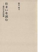 住まいを読む-現代日本住居論-(建築ライブラリー)