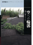 空への輪郭(村野藤吾のデザイン・エッセンス)