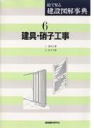 建具・硝子工事(絵で見る建設図解事典)