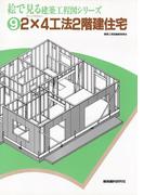 2×4工法2階建住宅(絵で見る建築工程図シリーズ)