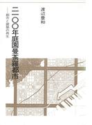2100年庭園曼荼羅都市(建築ライブラリー)