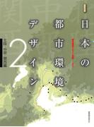 日本の都市環境デザイン(2)北陸・中部・関西編(造景双書)