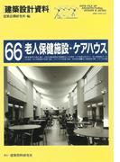 老人保健施設・ケアハウス(建築設計資料)