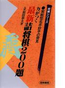 力がつく最新詰将棋200題 : 実戦型名手妙手の発見(将棋シリーズ)