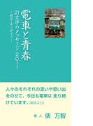 電車と青春 21文字のメッセージ2011:初恋・ありがとう