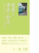電車と青春+初恋 21文字のメッセージ2009