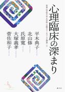心理臨床の深まり(帝塚山学院大学大学院公開カウンセリング講座)