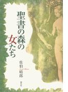 聖書の森の女たち
