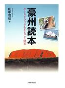 豪州読本 : オーストラリアをまるごと読む