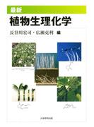 最新 植物生理化学