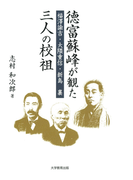 徳富蘇峰が観た三人の校祖