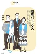 家族パラドクス(シリーズCura)