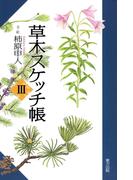 草木スケッチ帳3