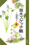 草木スケッチ帳4