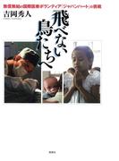 飛べない鳥たちへ : 無償無給の国際医療ボランティア「ジャパンハート」の挑戦
