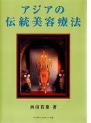 アジアの伝統美容療法