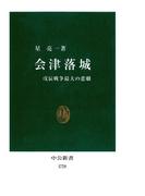 会津落城 戊辰戦争最大の悲劇(中公新書)