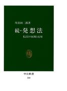 続・発想法 KJ法の展開と応用(中公新書)
