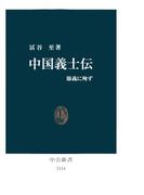 中国義士伝 節義に殉ず(中公新書)