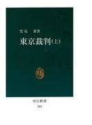東京裁判〈上〉(中公新書)
