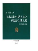 日本語が見えると英語も見える 新英語教育論(中公新書)