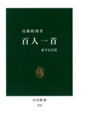 百人一首 恋する宮廷(中公新書)