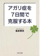 アガリ症を7日間で克服する本(PHP文庫)