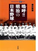 鳴呼!! 明治の日本野球(平凡社ライブラリー)