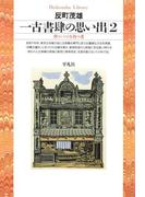 一古書肆の思い出 2(平凡社ライブラリー)