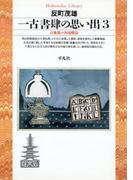 一古書肆の思い出 3(平凡社ライブラリー)