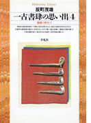 一古書肆の思い出 4(平凡社ライブラリー)