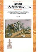 一古書肆の思い出 5(平凡社ライブラリー)