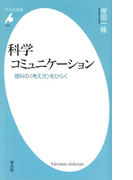 科学コミュニケーション(平凡社新書)