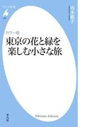 カラー版 東京の花と緑を楽しむ小さな旅(平凡社新書)